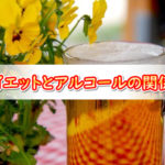 ダイエットとアルコールの関係性を徹底解析