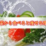 野菜から食べると痩せる理由