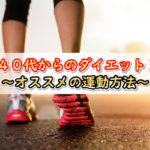 40代からダイエットを始める女性が運動をするならコレ!