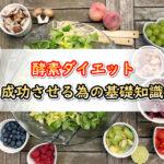 酵素ダイエットは効果なし?!正しい酵素ダイエットの方法