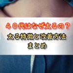 40代の太り方の特徴と改善方法